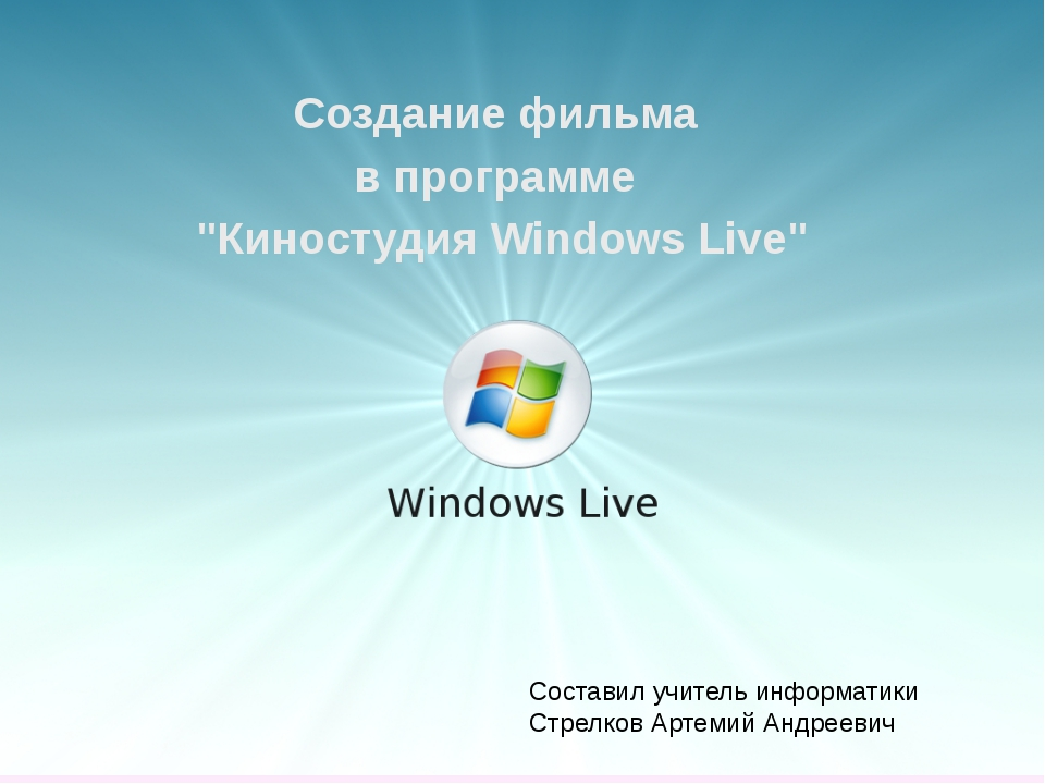 """Создание фильма в программе """"Киностудия Windows Live"""" Составил учитель информ..."""