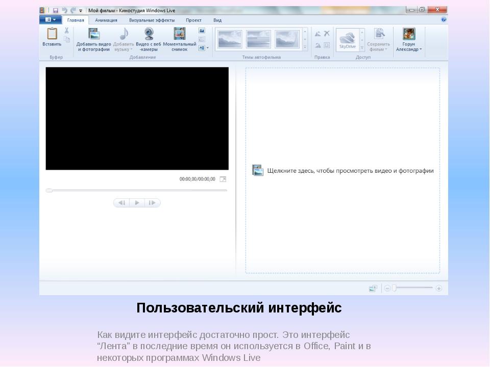 Пользовательский интерфейс Как видите интерфейс достаточно прост. Это интерфе...