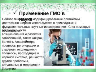 Сейчас генетически модифицированные организмы достаточно широко используются