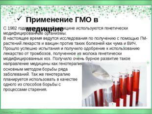 С 1982 года в прикладной медицине используются генетически модифицированные о