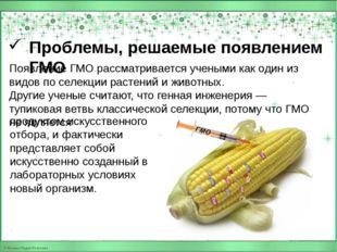 Проблемы, решаемые появлением ГМО Появление ГМО рассматривается учеными как о