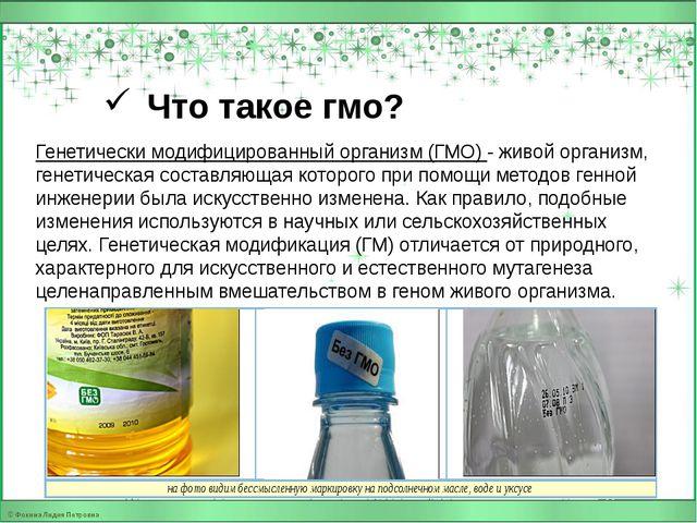Что такое гмо? Генетически модифицированный организм (ГМО) - живой организм,...