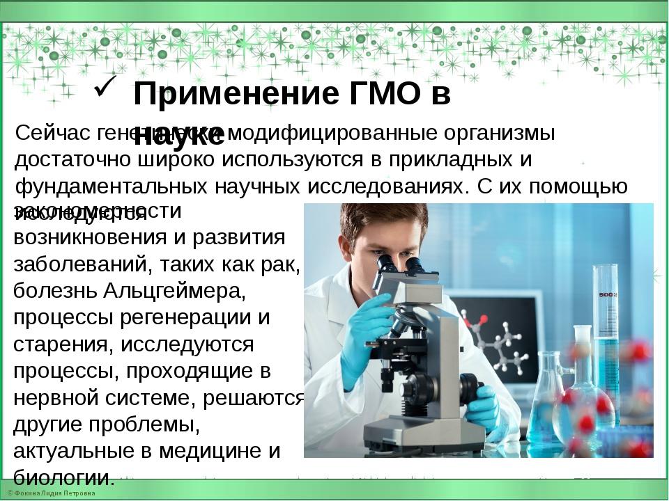 Сейчас генетически модифицированные организмы достаточно широко используются...