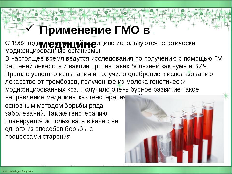 С 1982 года в прикладной медицине используются генетически модифицированные о...