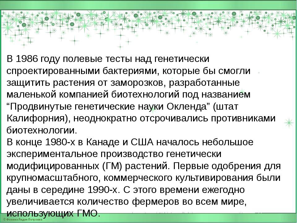 В 1986 году полевые тесты над генетически спроектированными бактериями, котор...