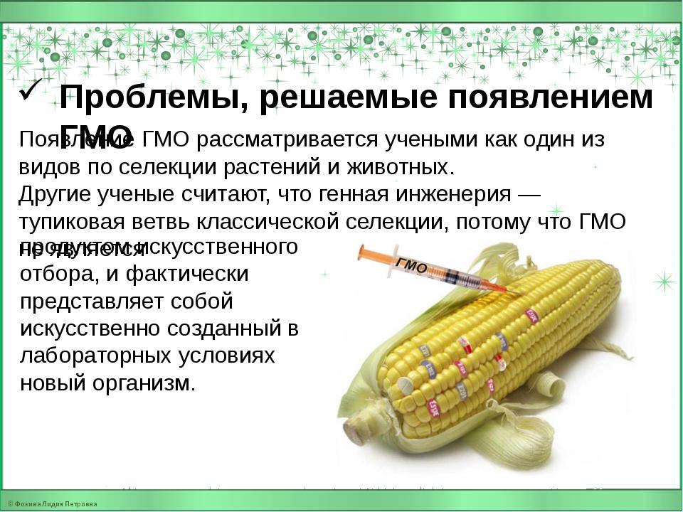 Проблемы, решаемые появлением ГМО Появление ГМО рассматривается учеными как о...
