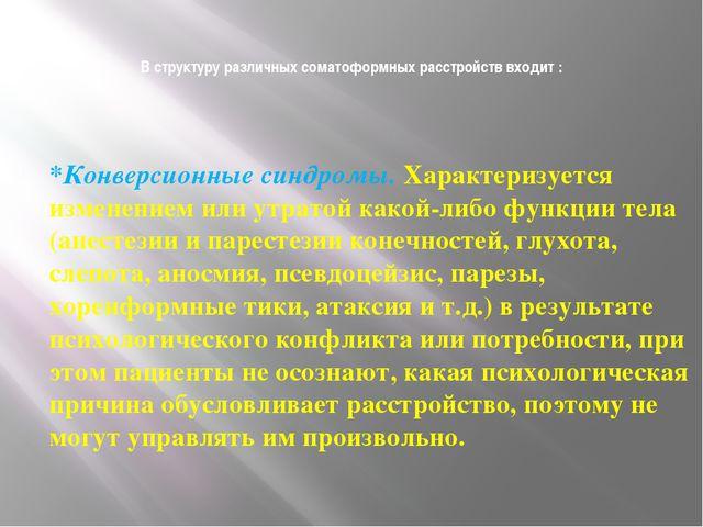 В структуру различных соматоформных расстройств входит : *Конверсионные синдр...