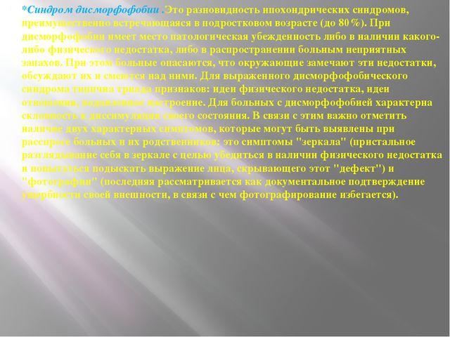 *Синдром дисморфофобии .Это разновидность ипохондрических синдромов, преимущ...