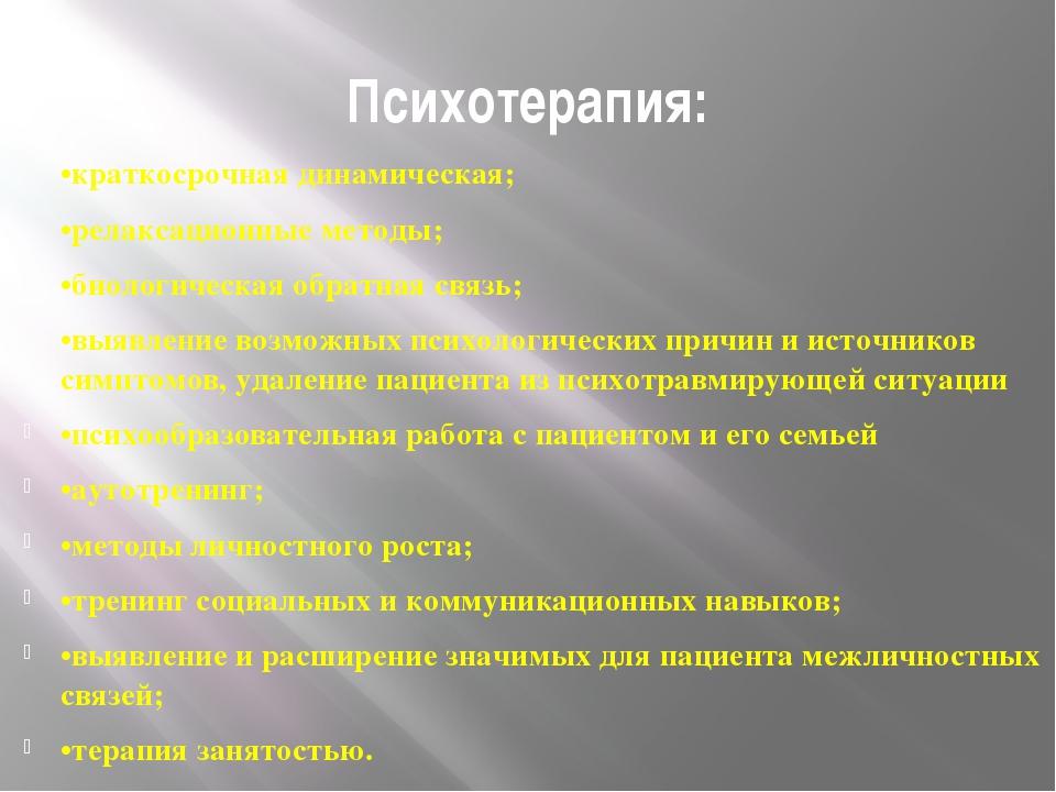 Психотерапия: •краткосрочная динамическая; •релаксационные методы; •биологиче...
