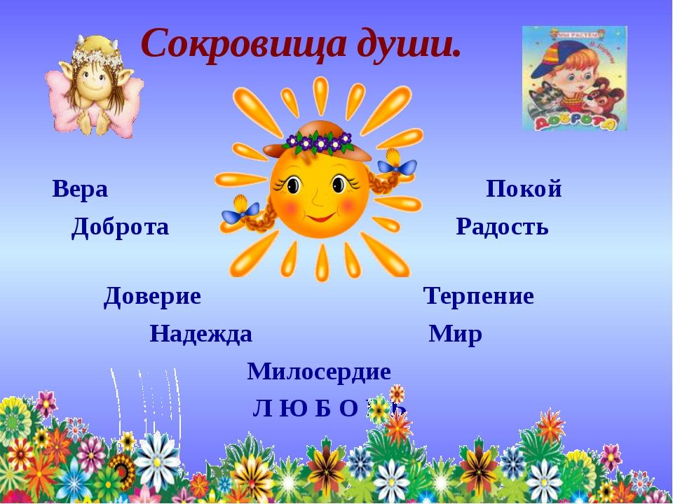 Сокровища души. Вера Покой Доброта Радость Доверие Терпение Надежда Мир Милос...