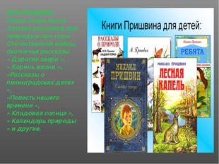 М.М.ПРИШВИН Пишет очень много детских рассказов про природу и про годы Отечес