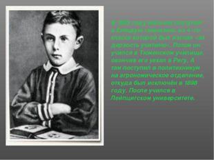 В 1883 году мальчик поступил в Елецкую гимназию, из 4 -го класса которой был