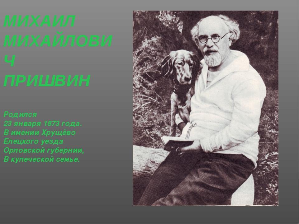 Презентация творчество михаила михайловича пришвина