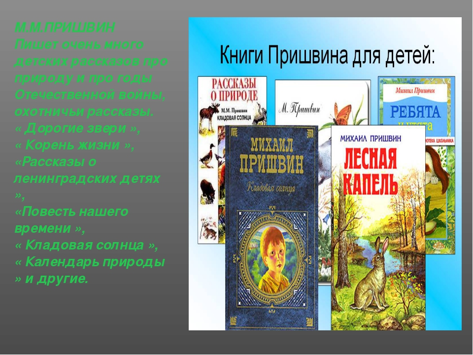 М.М.ПРИШВИН Пишет очень много детских рассказов про природу и про годы Отечес...
