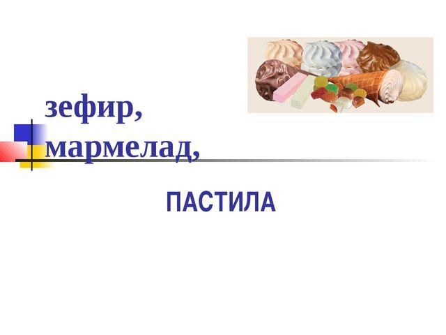 зефир, мармелад, ПАСТИЛА
