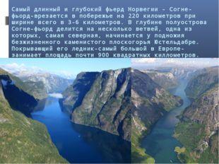 Самый длинный и глубокий фьерд Норвегии - Согне-фьорд-врезается в побережье н