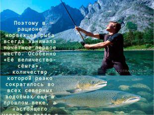 Поэтому в рационе норвежцев рыба всегда занимала почётное первое место. Особе