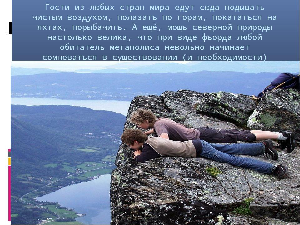 Гости из любых стран мира едут сюда подышать чистым воздухом, полазать по гор...