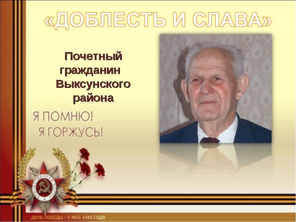 Почетный гражданин Выксунского района
