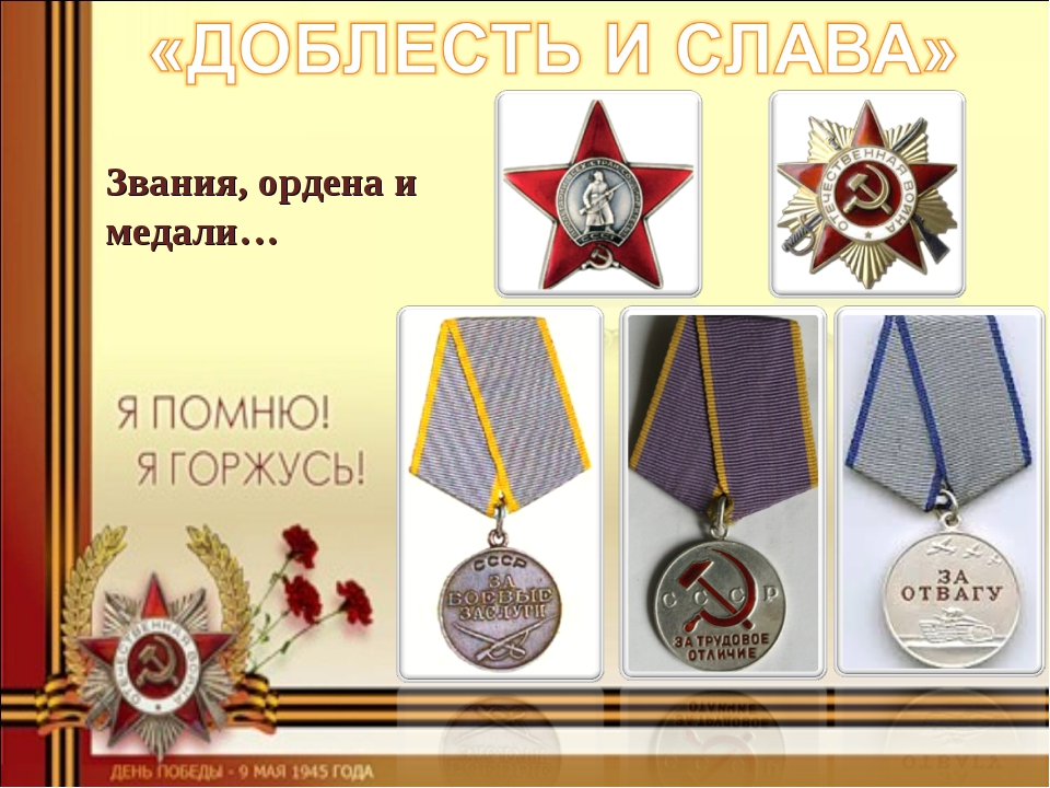 Звания, ордена и медали…