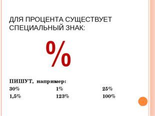 ДЛЯ ПРОЦЕНТА СУЩЕСТВУЕТ СПЕЦИАЛЬНЫЙ ЗНАК: ПИШУТ, например: 30% 1% 25% 1,