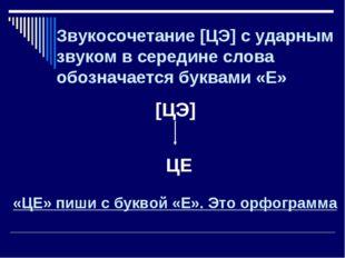 Звукосочетание [ЦЭ] с ударным звуком в середине слова обозначается буквами «Е