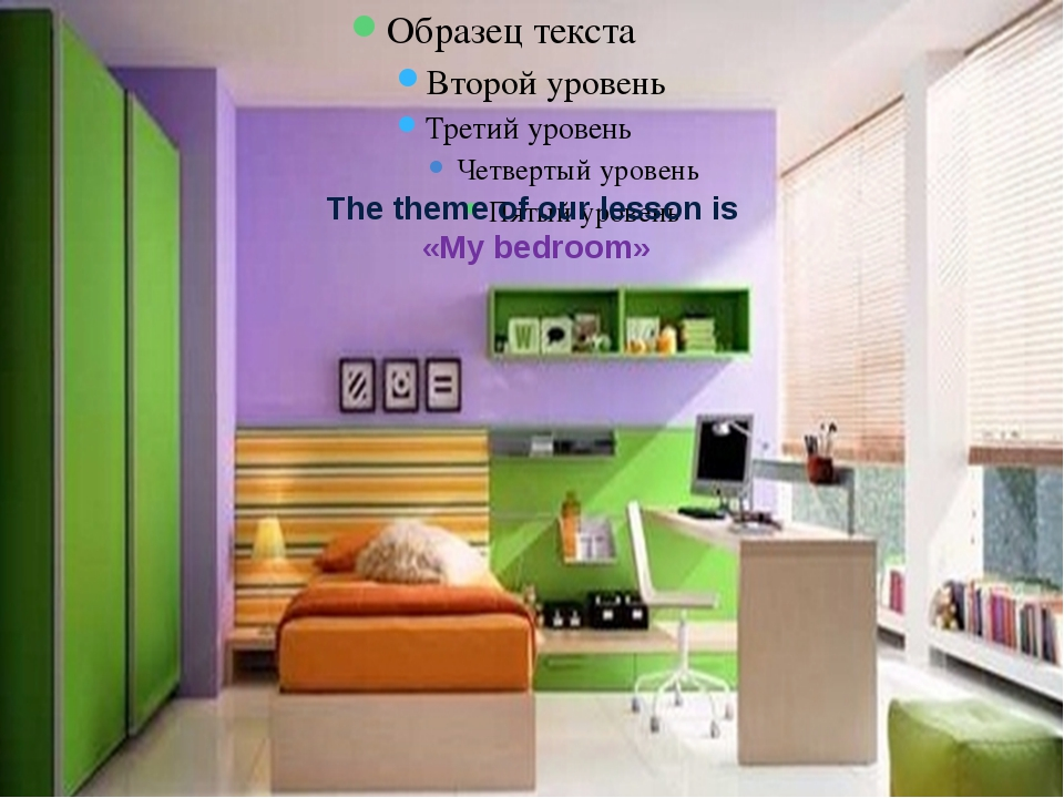 The theme of our lesson is «My bedroom»