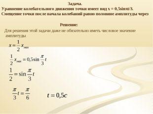 Решение: Задача. Уравнение колебательного движения точки имеет вид х = 0,5sin