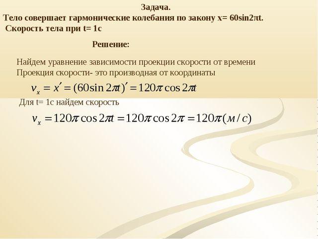 Задача. Тело совершает гармонические колебания по закону х= 60sin2πt. Скорост...