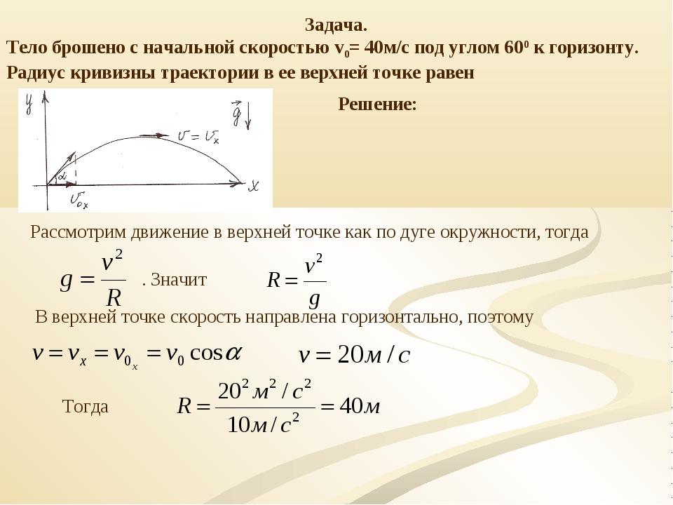 Задача. Тело брошено с начальной скоростью v0= 40м/с под углом 600 к горизонт...