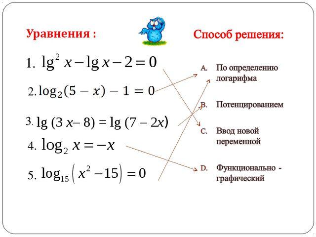 1. 2. 3. 4. 5. lg (3 x– 8) = lg (7 – 2х)