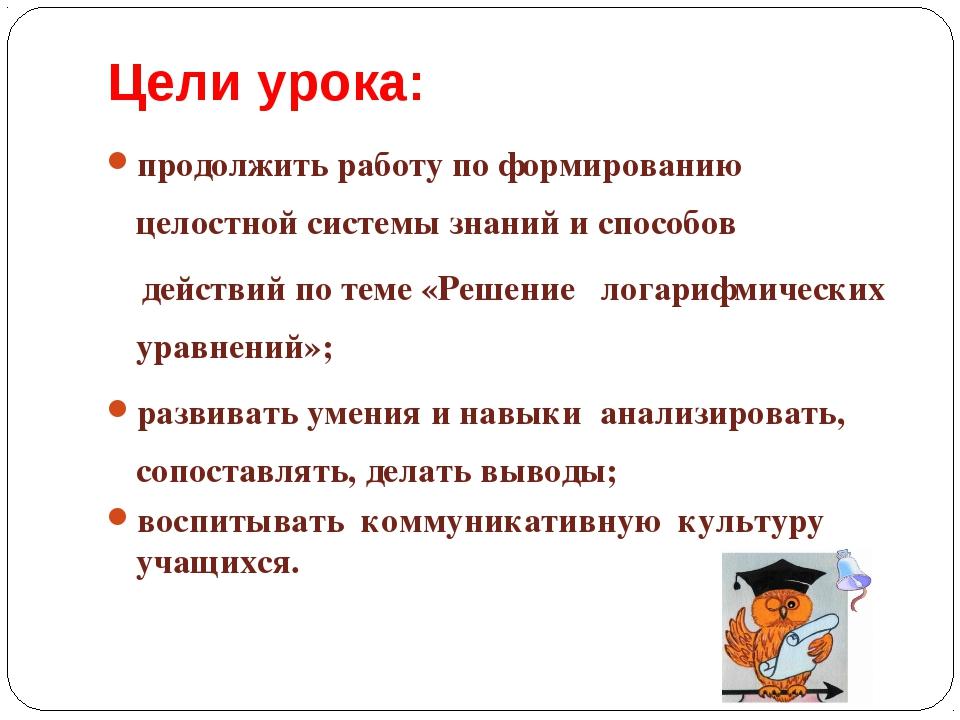 Цели урока: продолжить работу по формированию целостной системы знаний и спос...