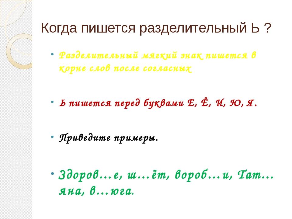 Когда пишется разделительный Ь ? Разделительный мягкий знак пишется в корне с...