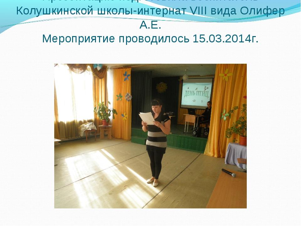 Презентацию подготовила воспитатель Колушкинской школы-интернат VIII вида Оли...