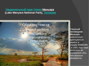 Национальный парк Озеро Маньяра (Lake Manyara National Park),Танзания Озерн