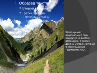 Швейцарский национальный парк находится на востоке Швейцарии, в районе долин