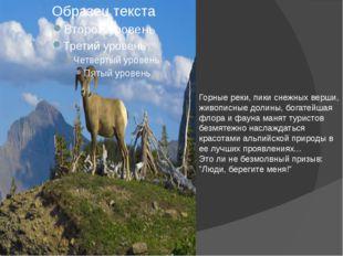 Горные реки, пики снежных верши, живописные долины, богатейшая флора и фауна