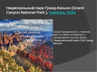 Национальный парк Гранд-Каньон (Grand Canyon National Park ),Аризона, США Са