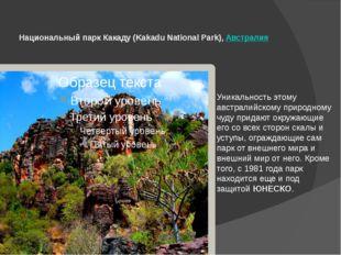 Национальный парк Какаду (Kakadu National Park),Австралия Уникальность этому
