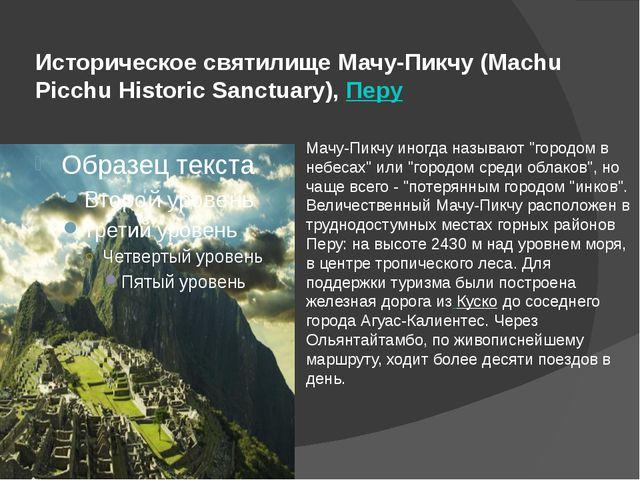 Историческое святилище Мачу-Пикчу (Machu Picchu Historic Sanctuary),Перу Мач...