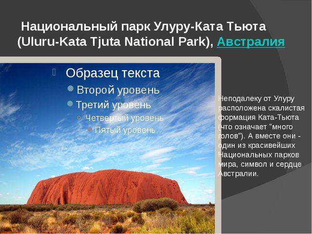 Национальный парк Улуру-Ката Тьюта (Uluru-Kata Tjuta National Park),Австрал...
