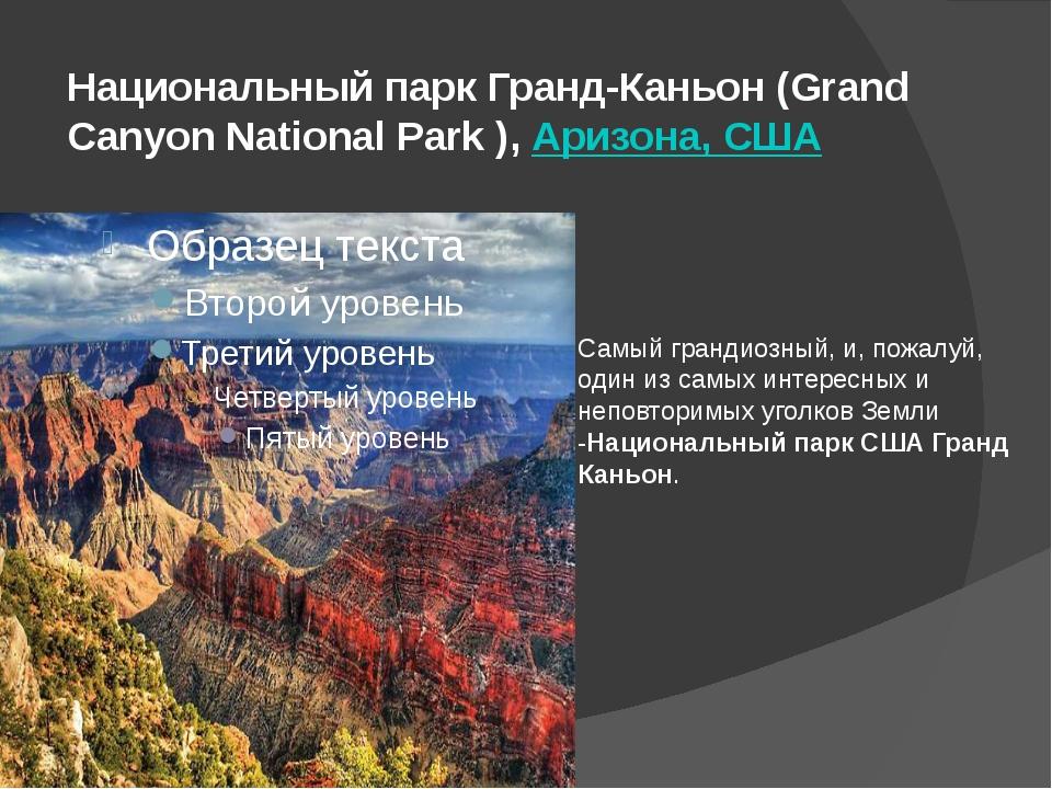 Национальный парк Гранд-Каньон (Grand Canyon National Park ),Аризона, США Са...