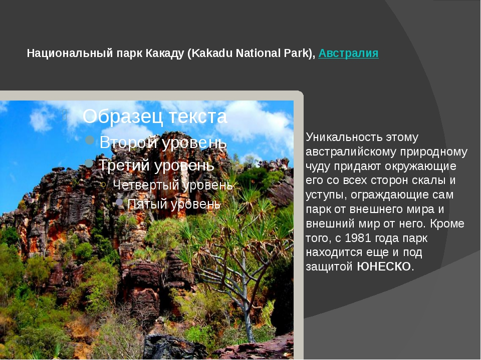 Национальный парк Какаду (Kakadu National Park),Австралия Уникальность этому...