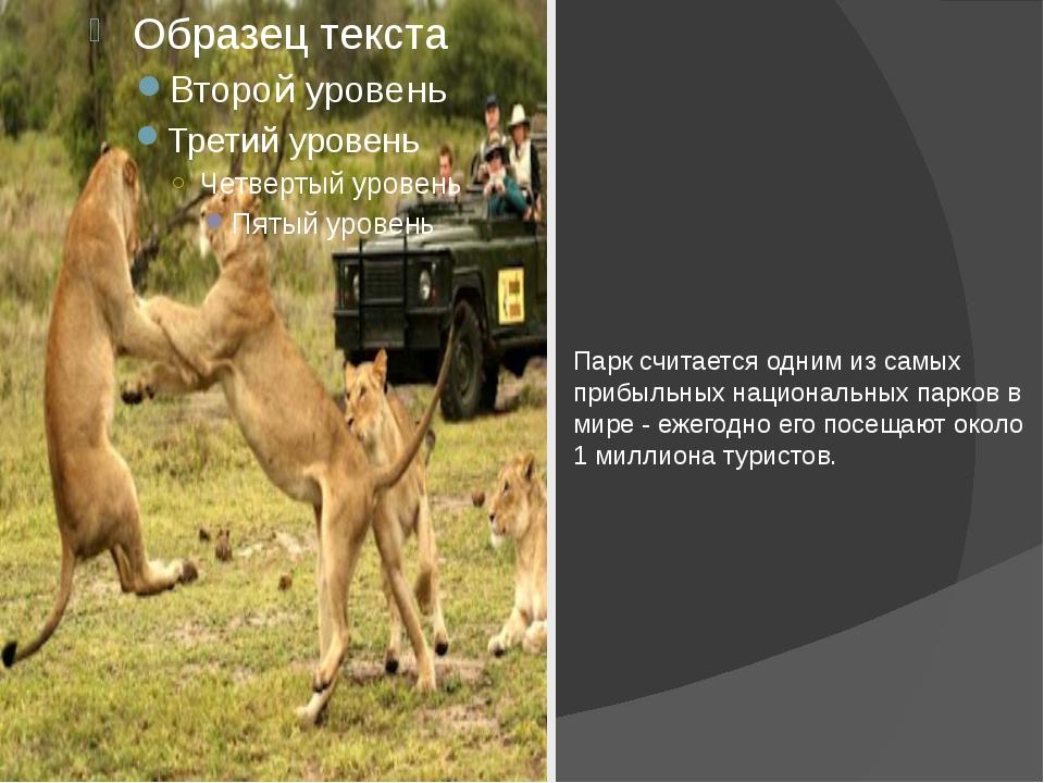 Парк считается одним из самых прибыльных национальных парков в мире - ежегод...