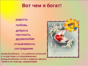 радость любовь доброта честность дружелюбие отзывчивость сострадание Вот чем