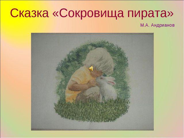 Сказка «Сокровища пирата» М.А. Андрианов