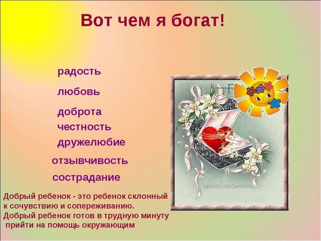 радость любовь доброта честность дружелюбие отзывчивость сострадание Вот чем...