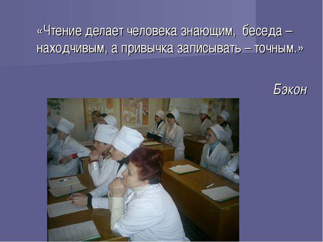 «Чтение делает человека знающим, беседа – находчивым, а привычка записывать –...
