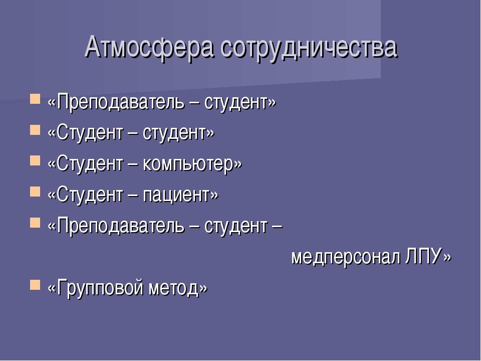 Атмосфера сотрудничества «Преподаватель – студент» «Студент – студент» «Студе...