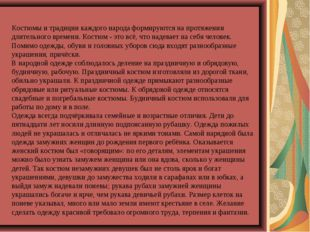 Костюмы и традиции каждого народа формируются на протяжении длительного врем
